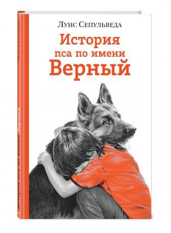 Луис Сепульведа - История пса по имени Верный обложка книги