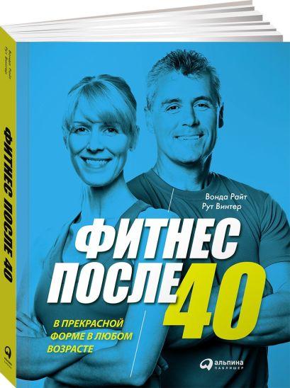 Фитнес после 40:  В прекрасной форме в любом возрасте - фото 1
