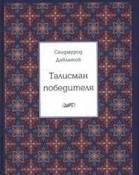 Талисман победителя Давлатов С.