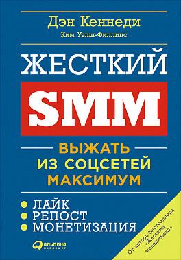 Жесткий SMM: Выжать из соцсетей максимум (обложка) Кеннеди Д.,Уэлш-Филлипс К.