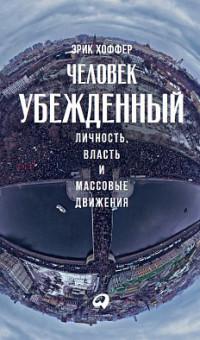 Хоффер Э. - Человек убежденный: Личность, власть и массовые движения обложка книги