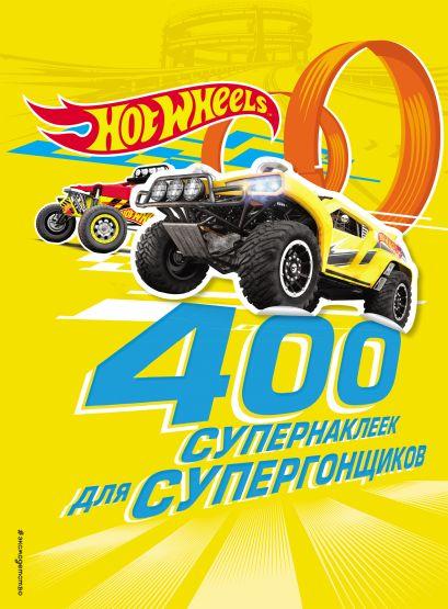 400 супернаклеек для супергонщиков - фото 1