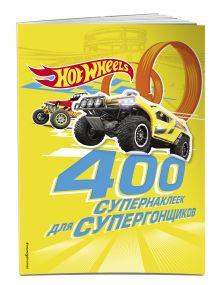 400 супернаклеек для супергонщиков