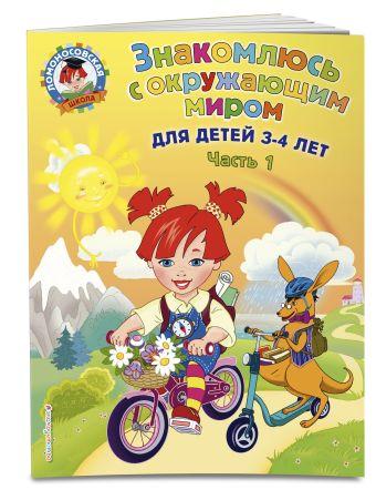 Знакомлюсь с окружающим миром: для детей 3-4 лет. Ч. 1 Н. В. Володина