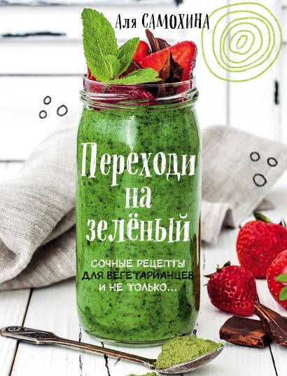 Переходи на зеленый. Сочные рецепты для вегетарианцев и не только - фото 1
