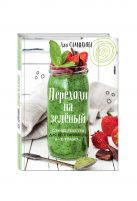 Аля Самохина - Переходи на зеленый. Сочные рецепты для вегетарианцев и не только' обложка книги