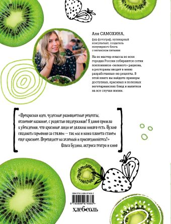 Переходи на зеленый. Сочные рецепты для вегетарианцев и не только Аля Самохина