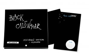 Black Calendar. Креативный календарь с заданиями