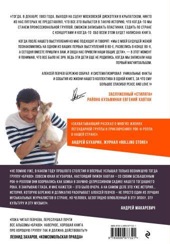 Браво. Авторизованная биография группы Алексей Певчев