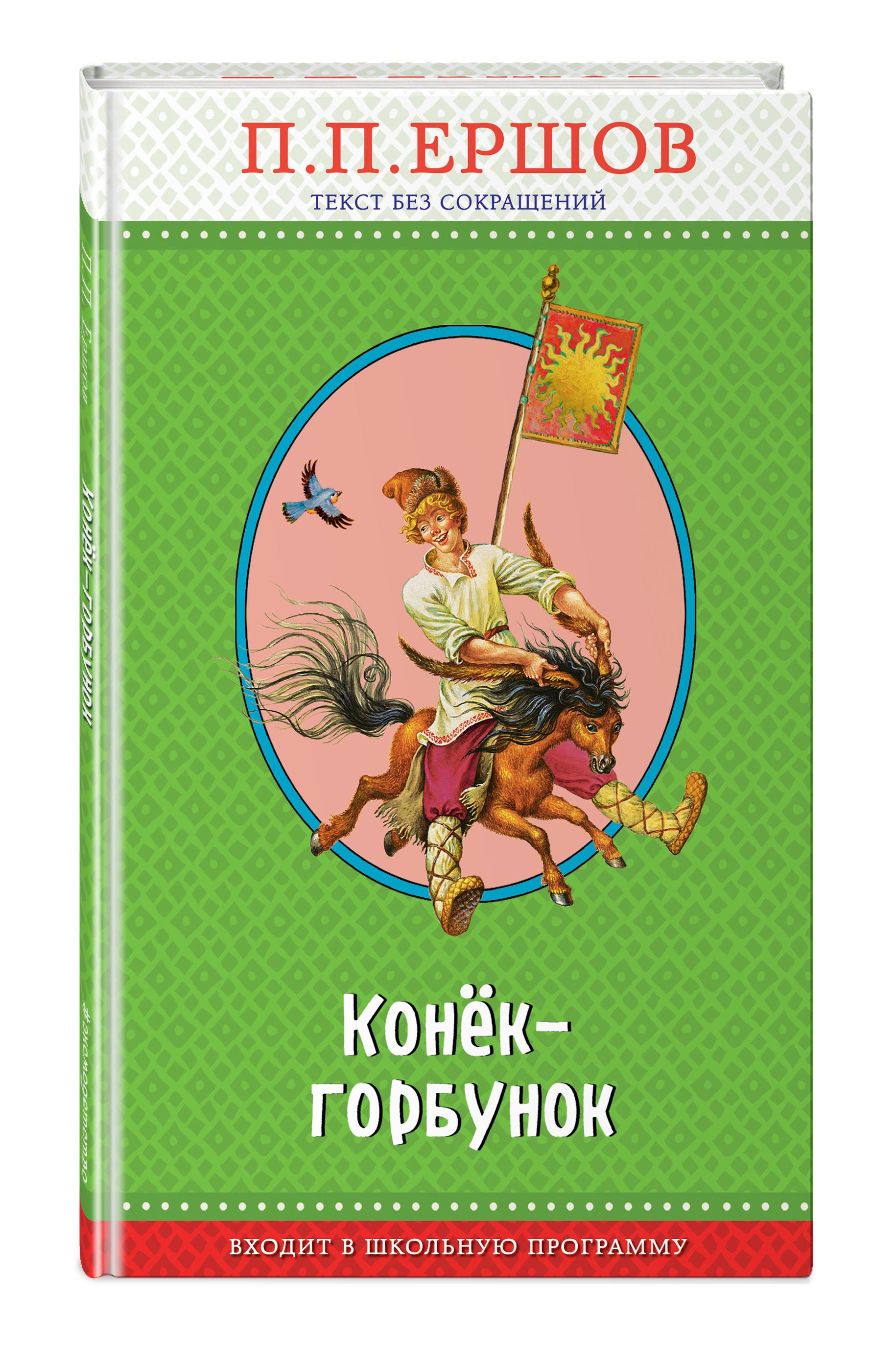 П. П. Ершов Конек-горбунок щедрин р конек горбунок фрагменты балета по мотивам одноименной сказки п ершова