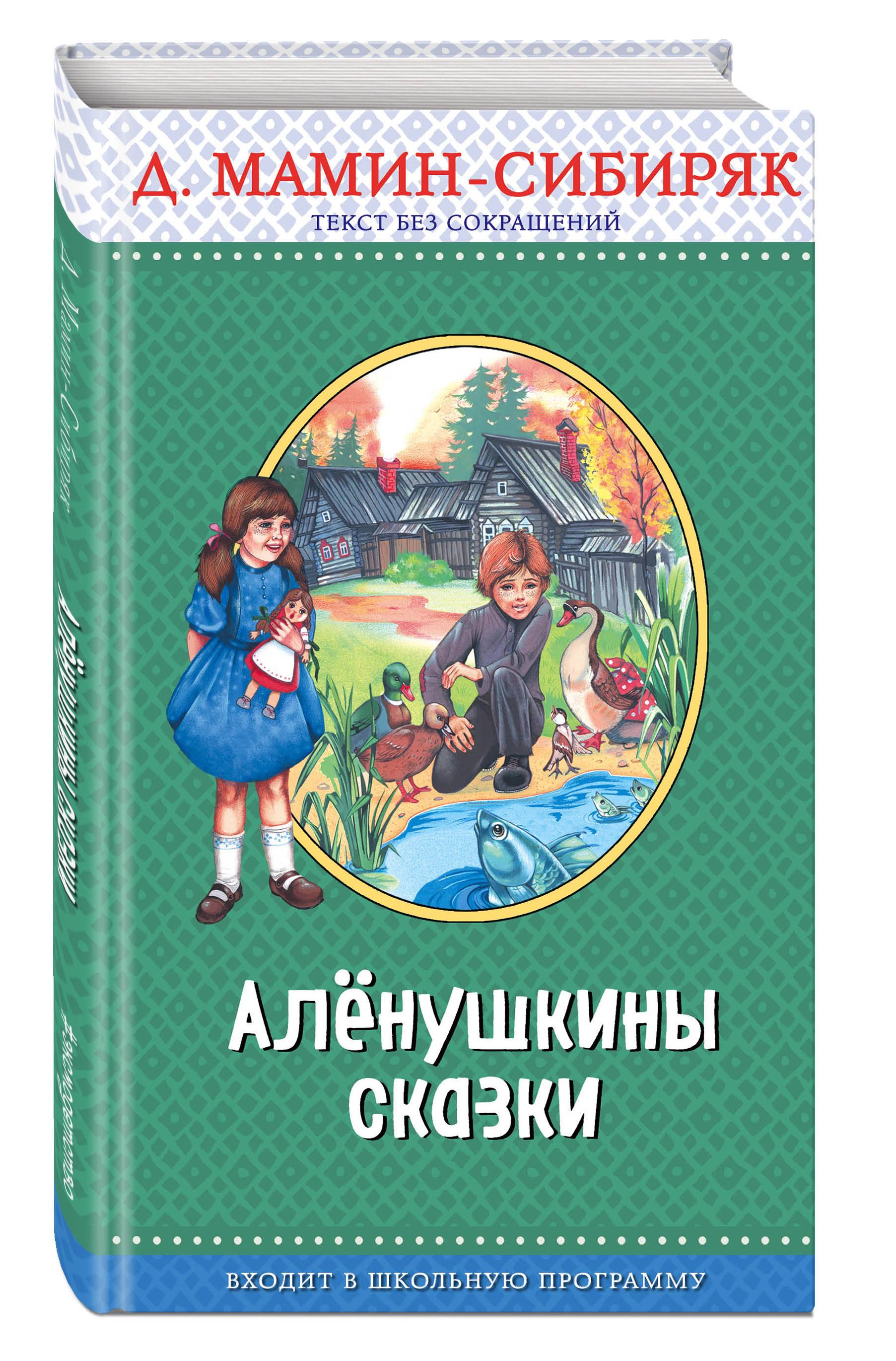 Д. Мамин-Сибиряк Алёнушкины сказки