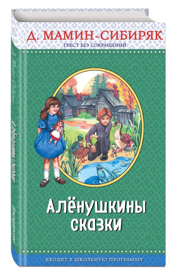 Алёнушкины сказки Мамин-Сибиряк Д.Н.