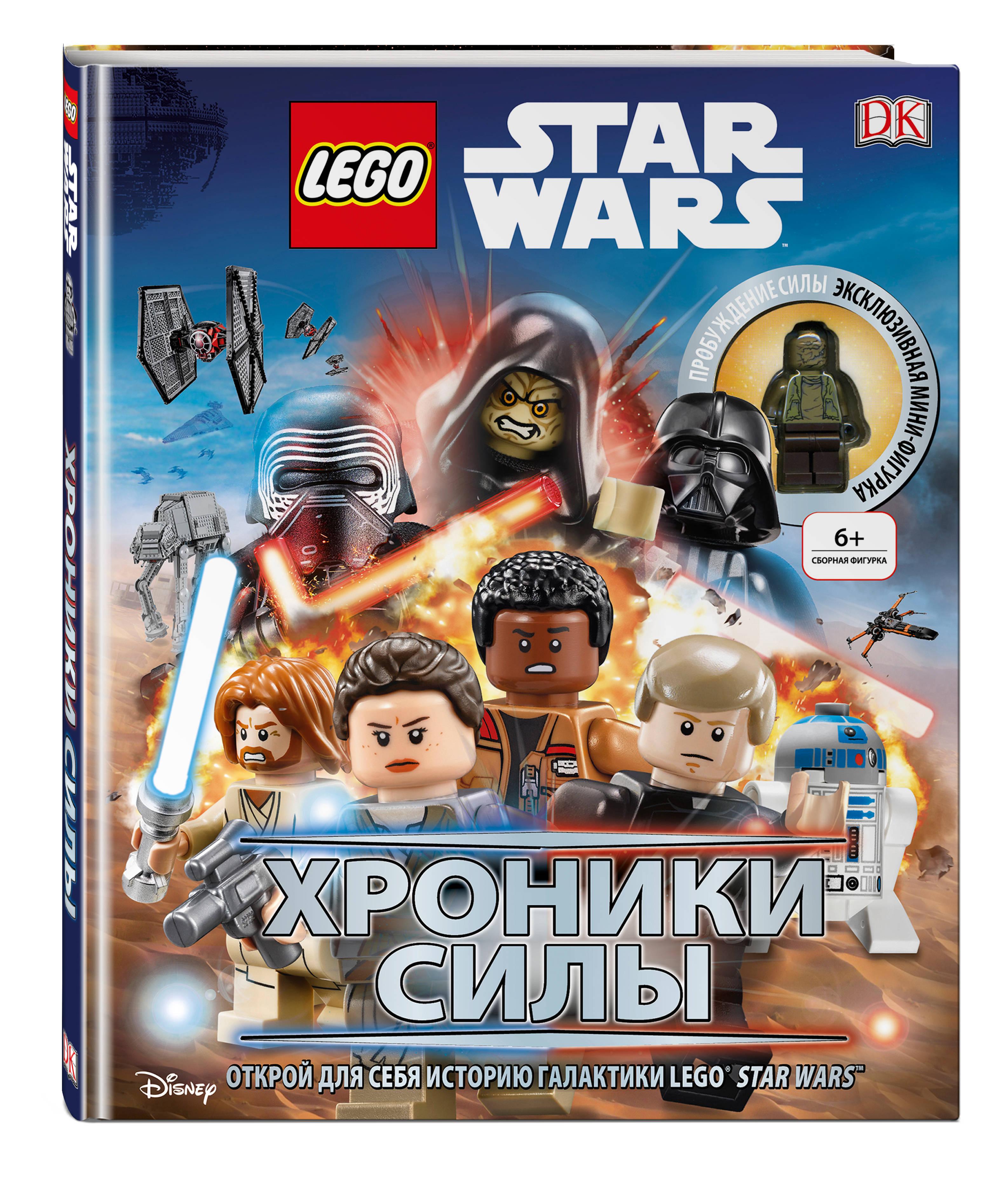 Lego Звездные войны. Хроники Силы (с мини-фигуркой) цена в Москве и Питере
