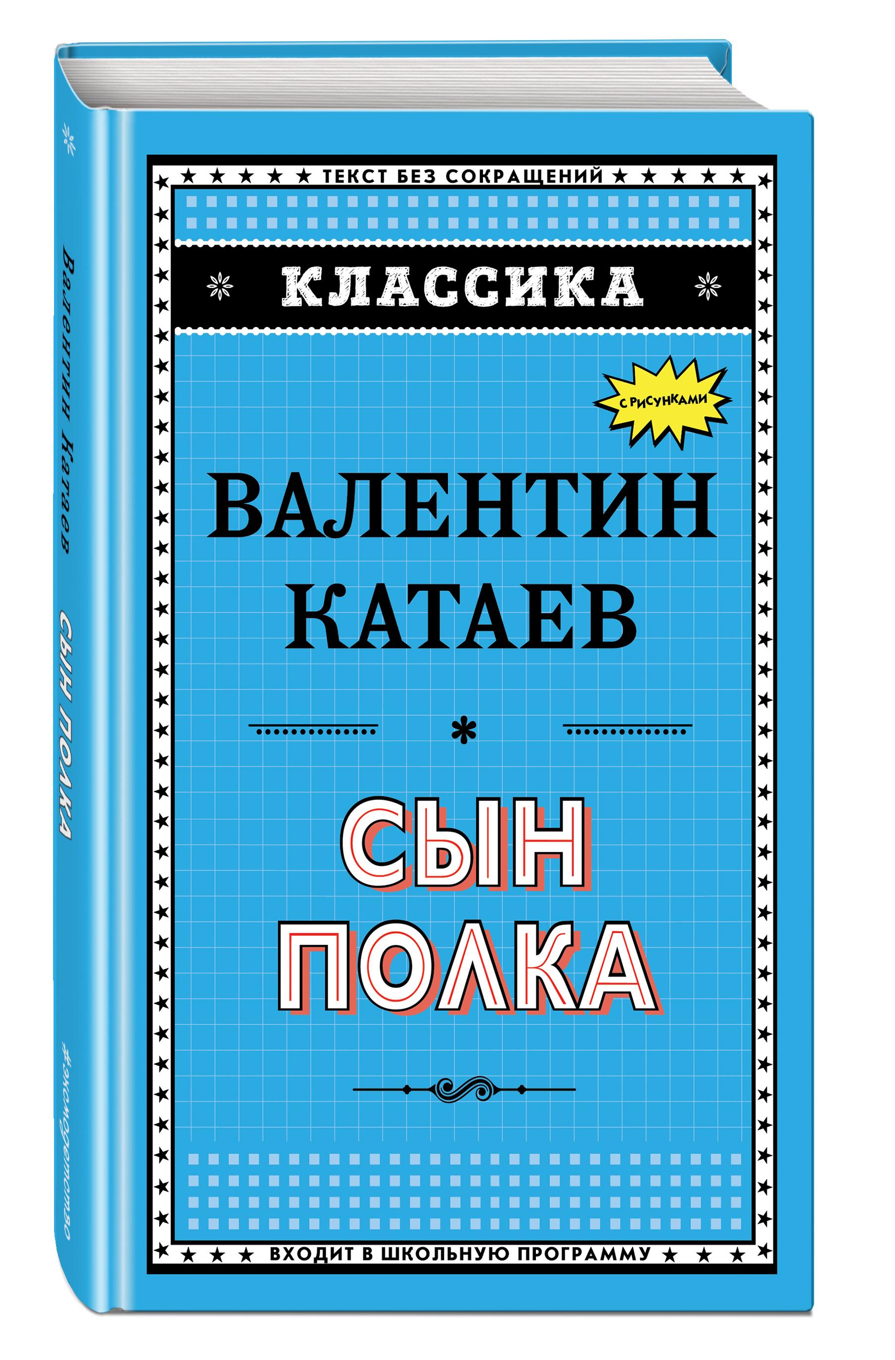 Валентин Катаев Сын полка катаев валентин петрович сын полка реальные истории о детях на войне сборник