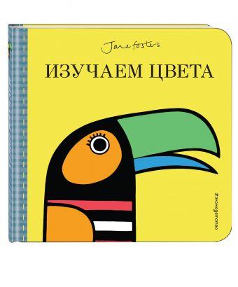 Изучаем цвета (с иллюстрациями Джейн Фостер) Фостер Джейн