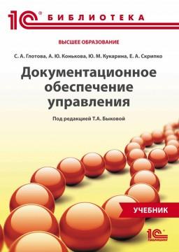 Документационное обеспечение управления Т.А. Быкова
