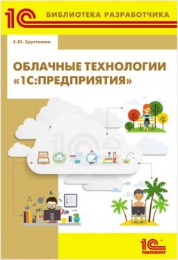Облачные технологии «1С:Предприятия» Е.Ю. Хрусталева