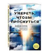 Раджив Парти, Пол Перри - Умереть, чтобы проснуться' обложка книги