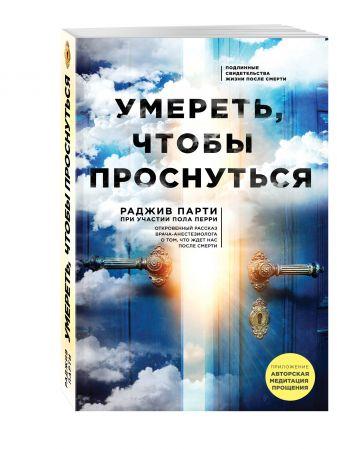 Раджив Парти, Пол Перри - Умереть, чтобы проснуться обложка книги