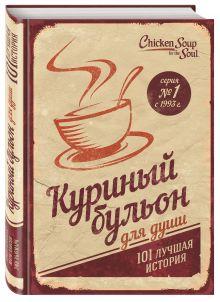 Куриный бульон для души: 101 лучшая история (переп.)