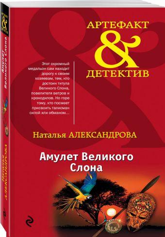 Амулет Великого Слона Александрова Н.Н.
