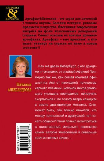 Амулет Великого Слона Наталья Александрова
