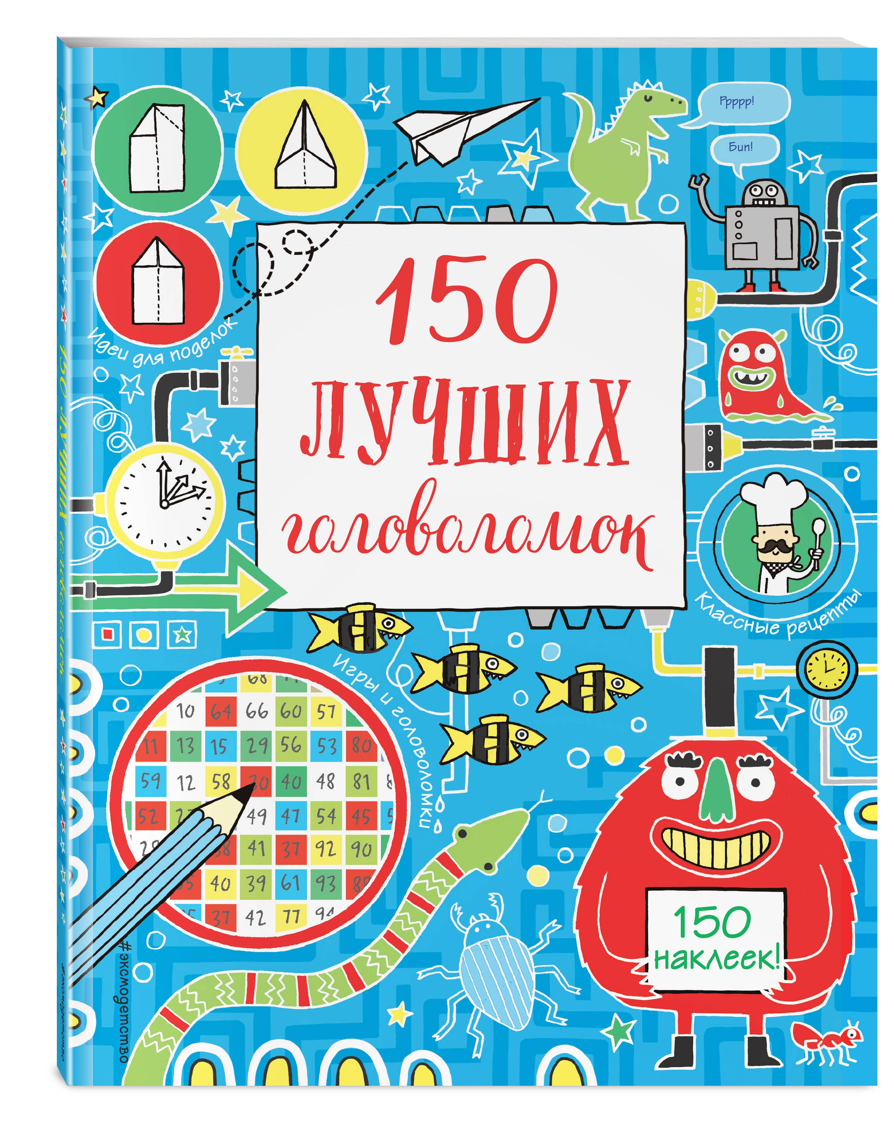 150 лучших головоломок блокнот занимательных заданий для детей 7 10 лет пазлы задачки игры ребусы кроссворды сканворды лабиринты