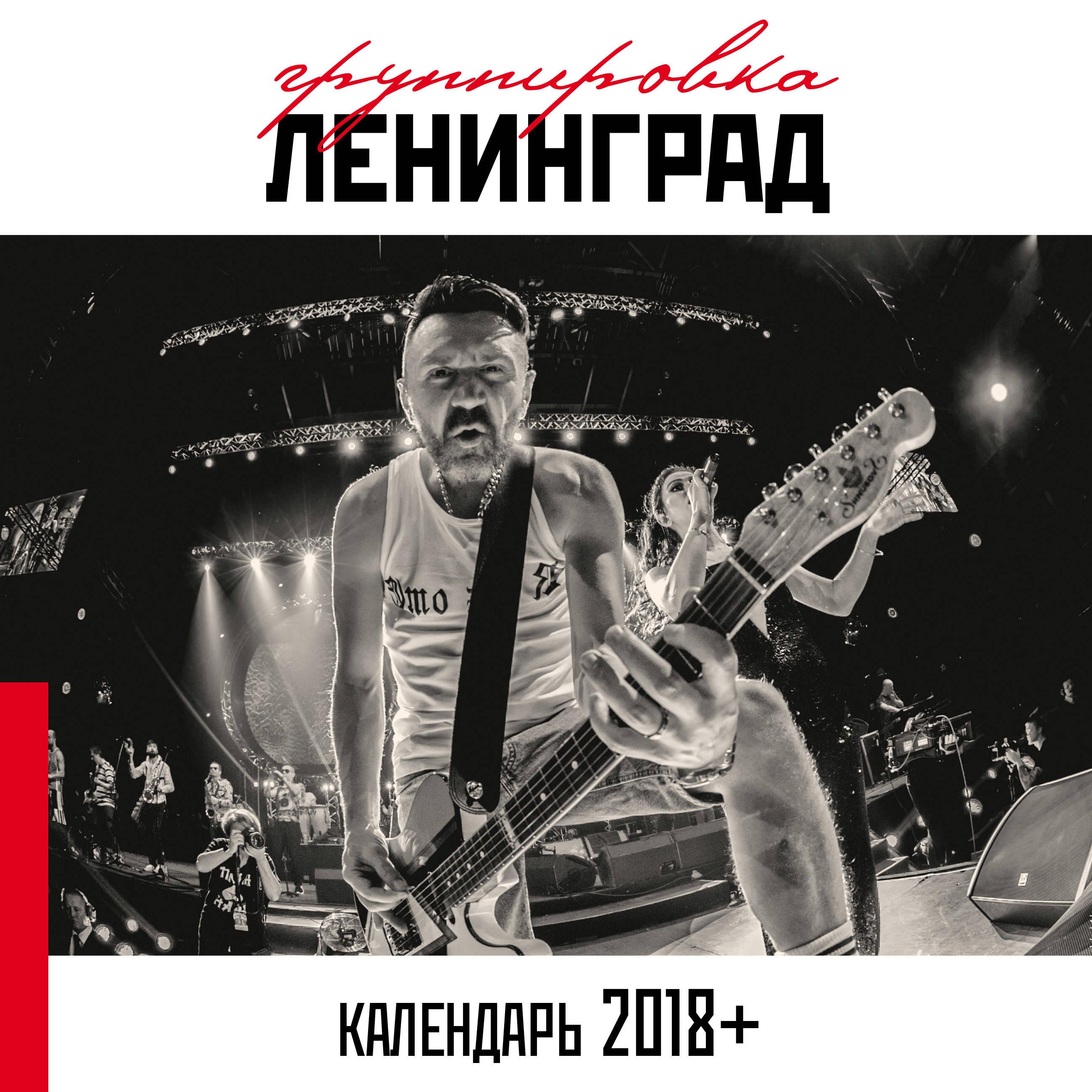 Группировка Ленинград. Настенный календарь на 2018 год от book24.ru