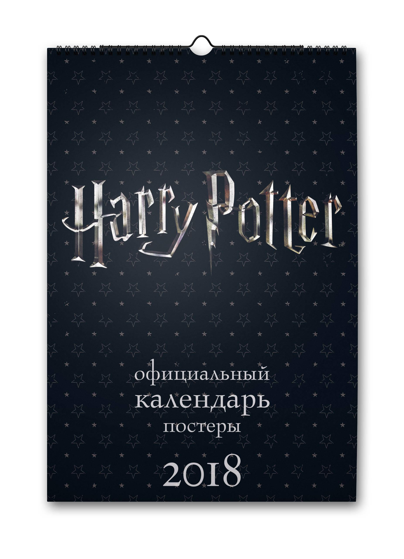 Гарри Поттер. Настенный календарь-постер на 2018 год от book24.ru