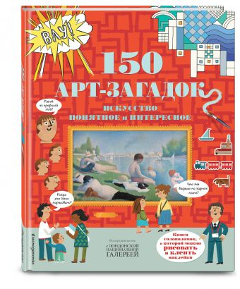 150 арт-загадок