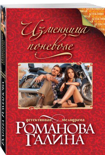 Романова Г.В. - Изменница поневоле обложка книги