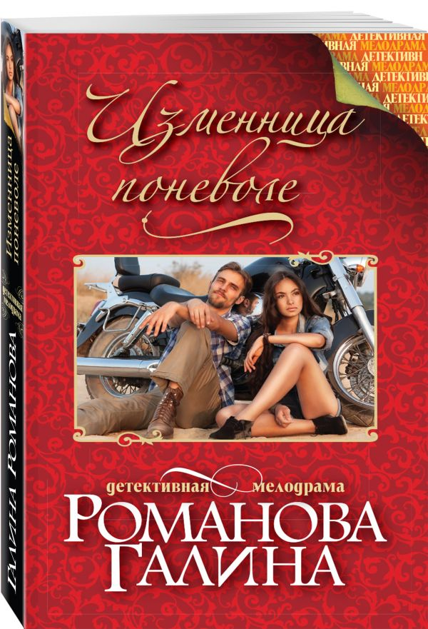 Изменница поневоле Романова Г.В.