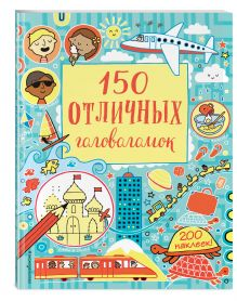 150 отличных головоломок