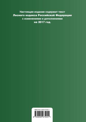 Лесной кодекс Российской Федерации : текст с посл. изм. на 2017 год
