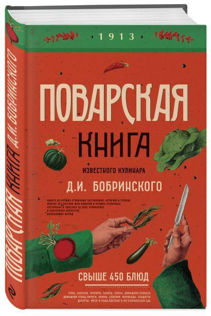 Поварская книга известного кулинара Д. И. Бобринского - фото 1