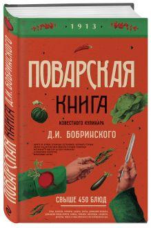 Кулинария. Классические издания