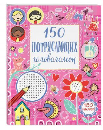 150 потрясающих головоломок