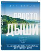 Дэн Брюле - Просто дыши: техника осознанного дыхания' обложка книги