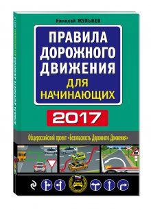 Правила дорожного движения для начинающих с изм. на 2017