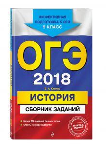 ОГЭ-2018. История : Сборник заданий : 9 класс