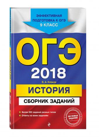 ОГЭ-2018. История : Сборник заданий : 9 класс Клоков В.А.