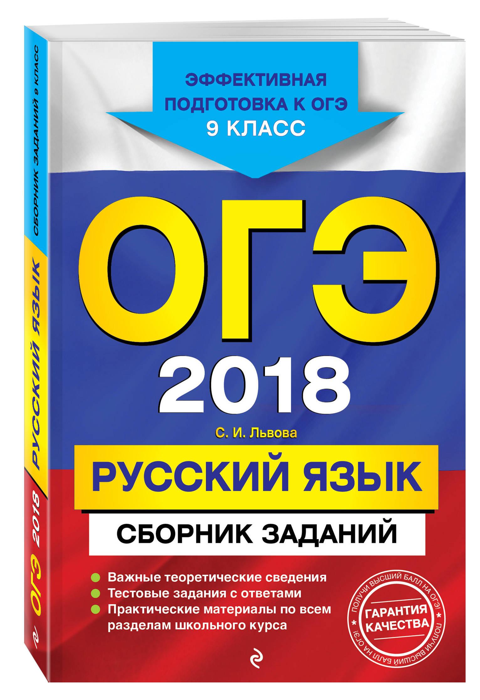 ОГЭ-2018. Русский язык : Сборник заданий : 9 класс от book24.ru
