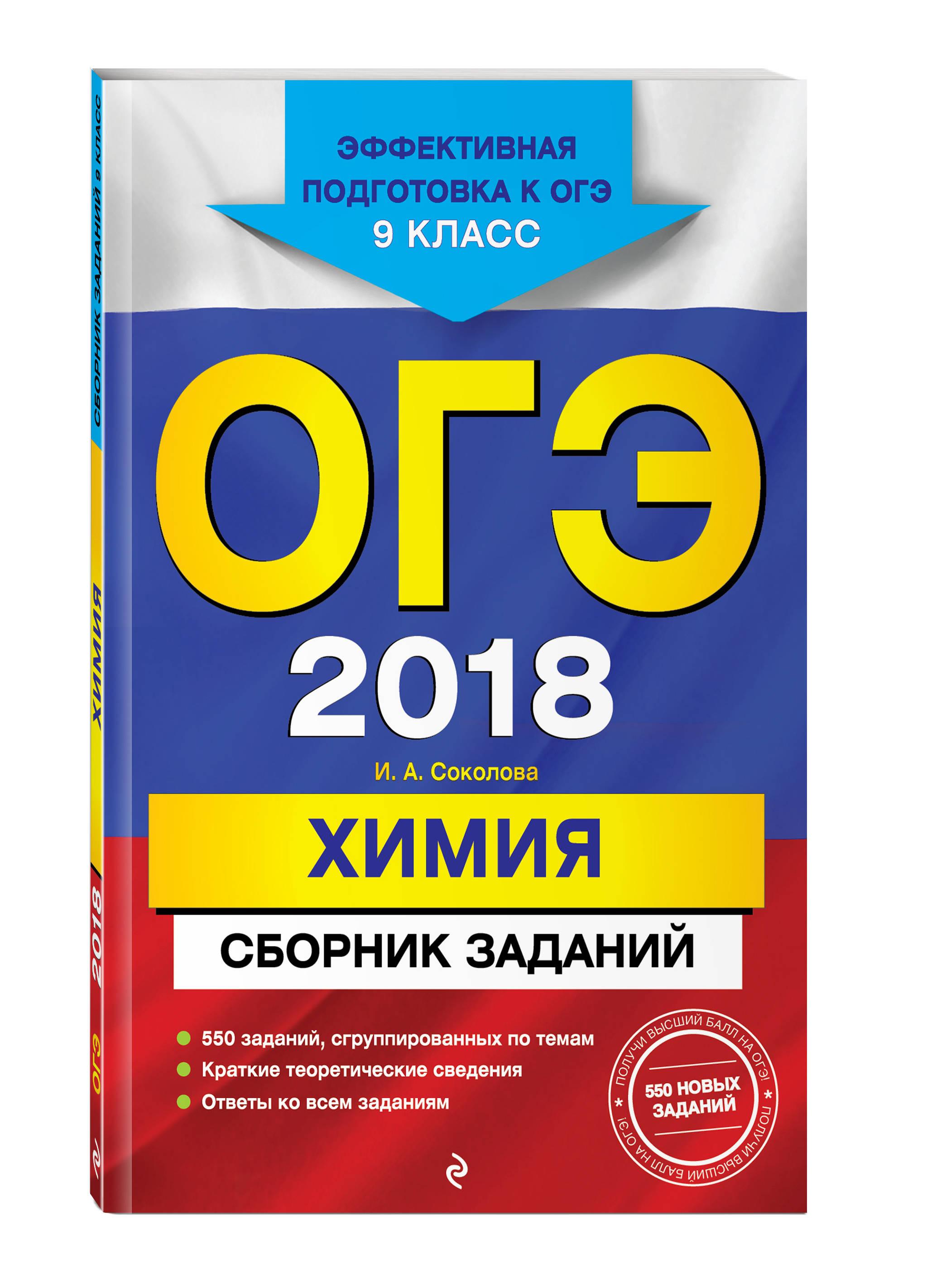 2018 5 класс гдз 2018