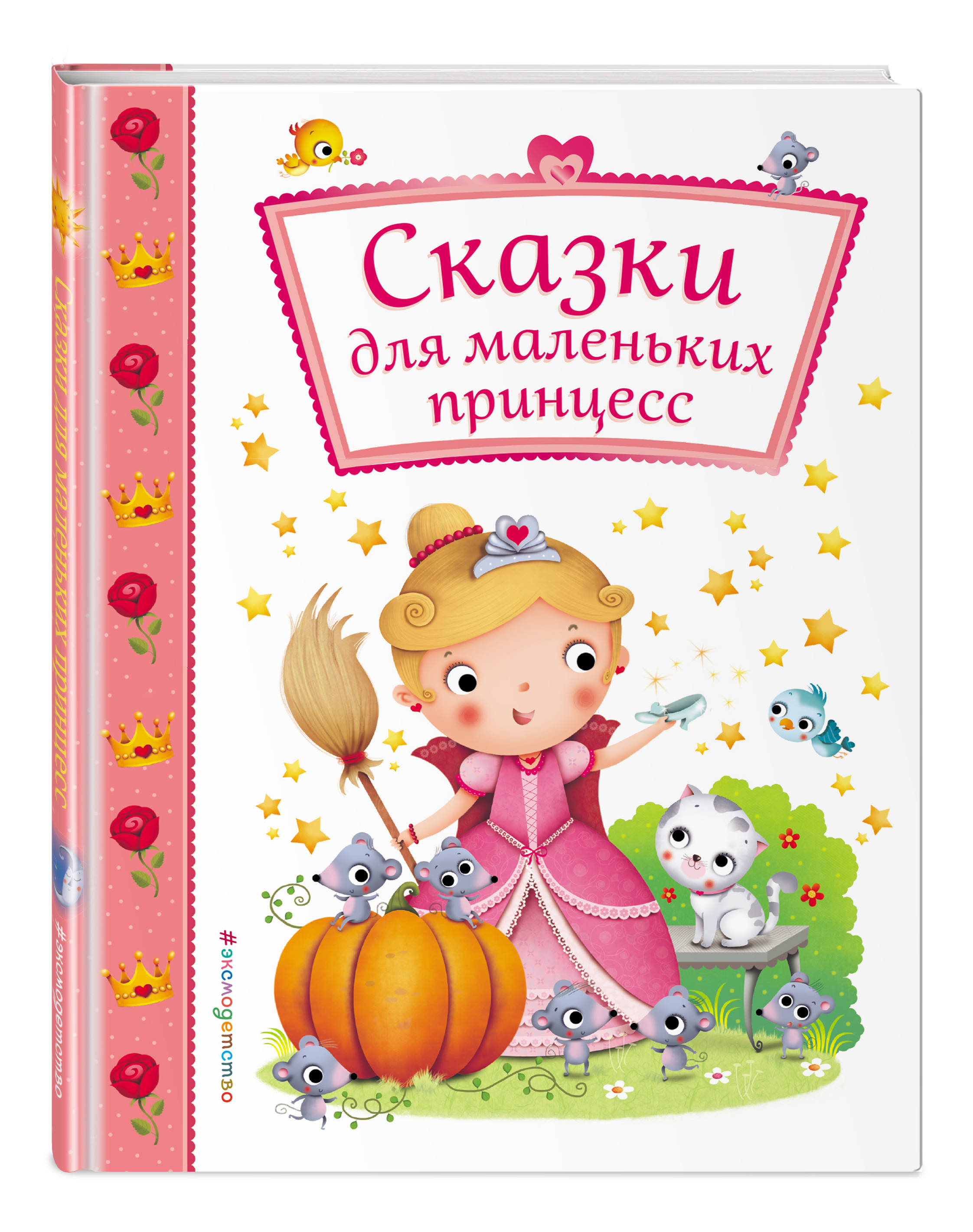 Сказки для маленьких принцесс азбукварик золушка и другие сказки говорящие сказки