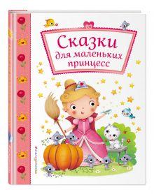 Подарочные книги для самых маленьких