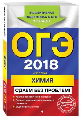 Антошин А.Э. - ОГЭ-2018. Химия. Сдаем без проблем обложка книги
