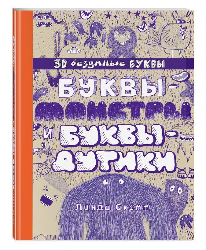 Скотт Л. - Буквы-монстры и буквы-дутики обложка книги