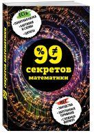 Кита Ю. - 99 секретов математики' обложка книги