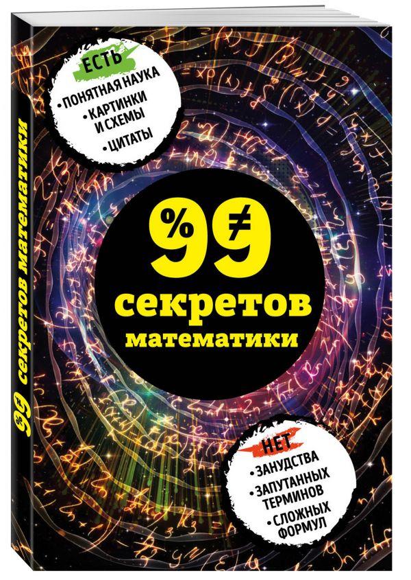 Кита Юлия 99 секретов математики фардон дж все о математике от числа пи до теории большого взрыва