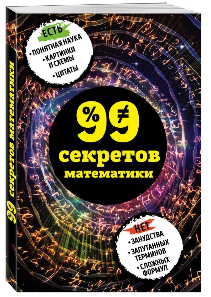 99 секретов математики Юлия Кита